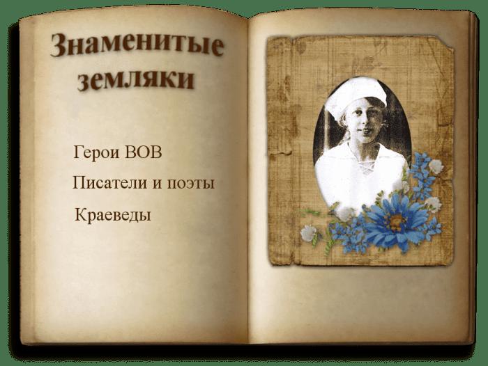 Знаменитые_земляки