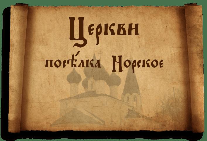 Церкви_Норского
