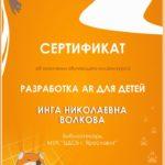 сертификат Элиговижн2