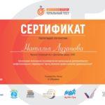 лузанова_сертификат