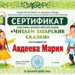 сертификат татарские сказки Авдеева