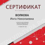 Сертификат_147_Волкова_Инга-Николаевна
