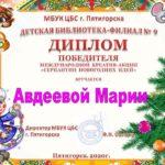 Авдеева Серпантин