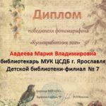 Диплом победителя фотомарафона Культработник - 2021