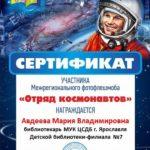 Межригиональный флешмоб Отряд космонавтов