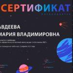 Сертификат за участие в вебинаре Библионочь