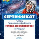 сертификат-отряд-космонавтов