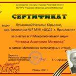 Сертификат Лузановой Н.Ю