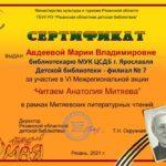 Читаем А Митяева Авдеева сертификат