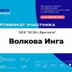 сертификат мнпо новым технологиям вобразовании