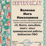 сертификат о волга