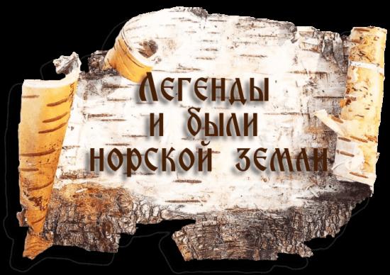 Легенды_и_были_норской_земли